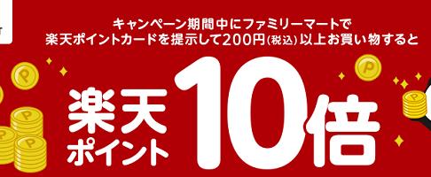 ファミリーマート×楽天ポイントカード ポイント10倍キャンペーンの画像