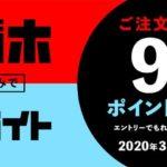 ギガホ/ギガホライト契約でdデリバリー注文90%バックキャンペーン