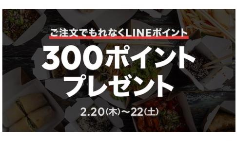 LINEポケオ300ポイントバックキャンペーン
