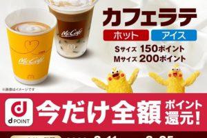 マックのカフェラテが実質無料キャンペーン