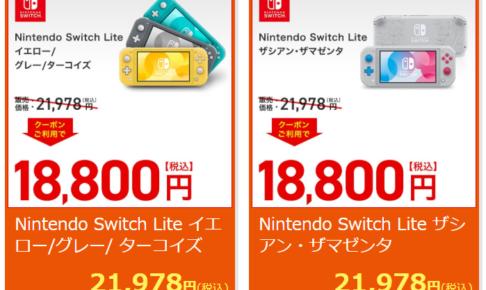 Nintendo Switch Lite × au Wowma! Directの画像