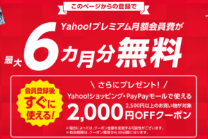 Yahoo!プレ垢最大6ヵ月無料キャンペーン画像