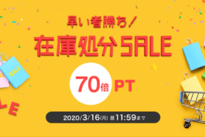 ひかりTV在庫処分セール