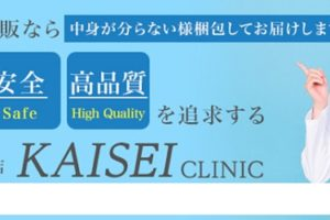 KAISEI CLINIC(カイセイクリニック)