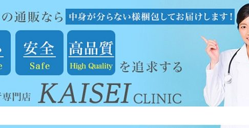 KAISEI CLINIC(カイセイクリニック)