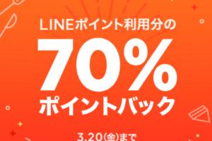 LINEデリマ 70%ポイントバックキャンペーン