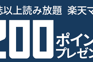 楽天マガジン200ポイントプレゼントキャンペーン
