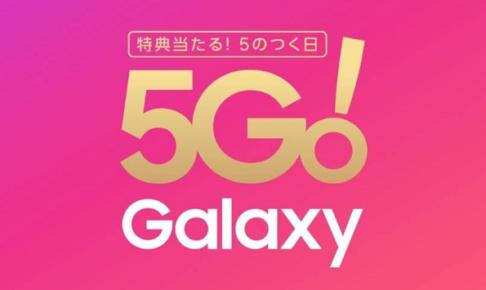 Galaxyユーザー限定キャンペーン 5Go! Galaxy