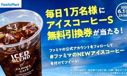 ファミマ アイスコーヒーSサイズ