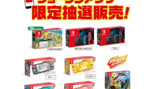 ジョーシンアプリ任天堂Switch抽選販売