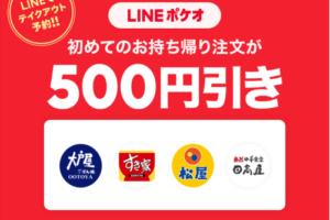 LINEポケオ 初回限定500円引きクーポン