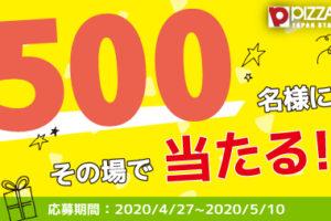 ピザーラ1,000円クーポンキャンペーン