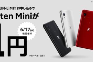 楽天モバイルアンリミット+Rakuten Mini ほぼ無料 キャンペーン