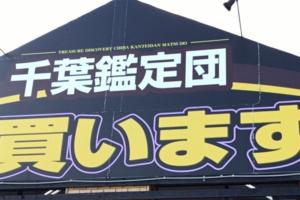 千葉鑑定団松戸店