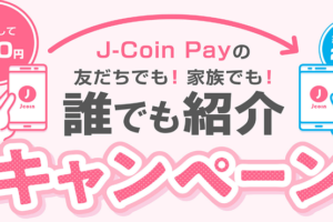 J-Coin Payの誰でも紹介キャンペーン