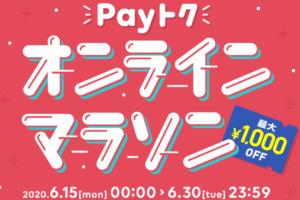 Payトクオンラインマラソン
