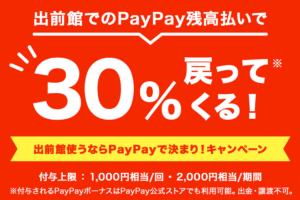 PayPay払いで30%残高バックキャンペーン