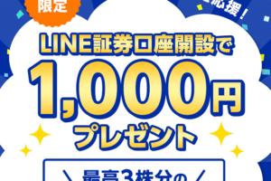LINE証券口座開設1000円 × 初株チャンスキャンペーン