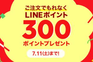 LINEポケオ 300ポイントプレゼントキャンペーン