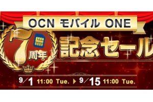 OCNモバイルONE7周年記念人気のスマホセール