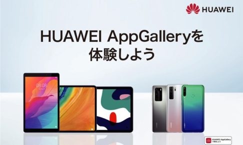 HUAWEI全額返金・キャッシュバックキャンペーン