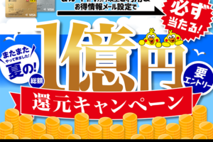 dカード1億円還元キャンペーン