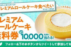 ローソン プレミアムロールケーキ無料プレゼントキャンペーン