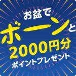 くすりエクスプレスお盆でボーンと2000円分ポイントプレゼントキャンペーン