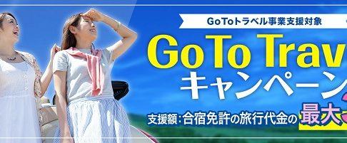 Go To合宿免許