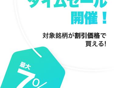 株のタイムセールキャンペーン最新情報