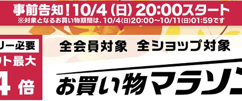 楽天マラソン10月4日