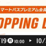 auスマートパスプレミアム会員限定 SHOPPINGDAY
