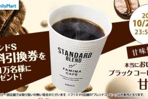 ファミマブレンドコーヒー