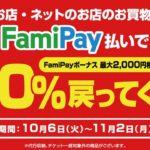 ファミペイ20%還元キャンペーン