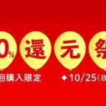くすりエクスプレス 初回購入限定ポイント10%還元キャンペーン
