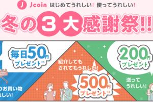 J-Coin Pay 冬の3大感謝祭